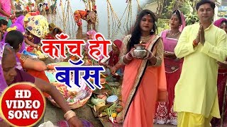 Bhojpuri Chhtah Geet - काँच ही बॉस - Kaach Hi Baase Ke - Deepak Tripathi , Parul Nanda - Chhtah Song