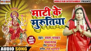 Mamta Bhaskar का New  देवी गीत - माटी के मुरुतिया - Maati Ke Murutiya - Navratri Songs 2018