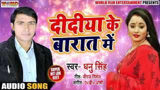 सुपरहिट गाना - दीदीया के बारात में - Dhanu Singh - Didiya Ke Barat Me - Bhojpuri Songs 2018