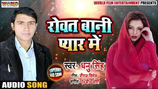 Rowat Bani Pyar Me - Dhanu Singh का सुपरहिट Sad Song - रोवत बानी प्यार में Bhojpuri Hits 2018