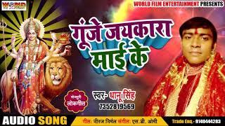 #Bhukhab Navratar Navdin Ke - धानु सिंह का Superhit Devigeet - भुखब नवरातर नवदिन के -New Bhakti Song