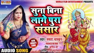 Mamta Bhaskar का New भोजपुरी देवी गीत - सुना बिना लागे पूरा संसार - Bhojpuri Navratri Songs