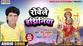Mithu Madhukar का New Bhakti Song | रोवेले बझिनिया | Rowele Bajhiniya | Latest Devigeet 2018