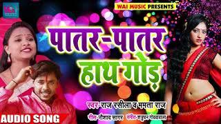 New Bhojpuri Song 2018 पातर पातर हाथ गोड़  - Raj Rasila & Mamta Raj - Super Hit Song