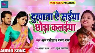New Bhojpuri SOng - दुखाता ऐ सईया छोड़ा क़लईया - Raj Rasila , Mamta Raj - Bhojpuri Songs 2018