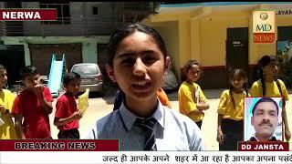 हिमालयन पब्लिक स्कूल नेरवा में अवकाश के चलते मनाया विश्व पर्यावरण दिवस