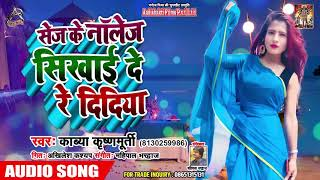 Kavya Krishnamurti का New Bhojpuri Song | सेज के नॉलेज सिखाई दे रे दिदिया