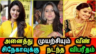 மூத்த நடிகை சிநேகாவிற்கு இப்படி ஒரு நிலைமையா|Sneha Latest News|Sneha Latest Video