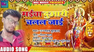 Ujjawal Muskan का New Bhakti Song #मईया दुआरी चलल जाई  #Latest Devigeet Song 2018