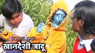 "कोई...मिल गया खानदेशी - भाग  - 04 - Koi Mil Gaya"" Khandeshi -  Spoof Comedy Scene   No  04"