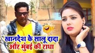 खानदेश के  सालू दादा और मुंबई की राधा - Khandeshi New Movie - Fully Entertainment