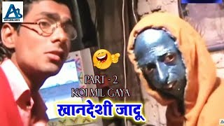 कोई मिल गया - Khandesh Movie - Koi Mil Gaya - Full Comedy Videos 2018