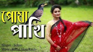 Tumi Kar Posha Pakhi | তুমি কার পোষা পাখি | Covered by Sohan | Robiul Alam Rakib