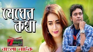 Megher Kotha HD | মেঘের কথা | Anisur Rahman Milon | Ahona |  Bangla Eid Natok 2018