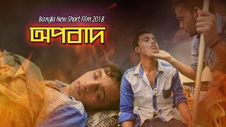 Opobad | অপবাদ | Bangla Short Film 2018 | By 7 Media