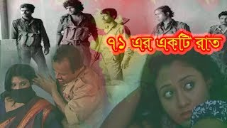 Ekattor Er Akti Rat |  একাত্তরের একটি রাত |16 December Bangla Natok 2018 | Ft Chamok Tara,Dr sams