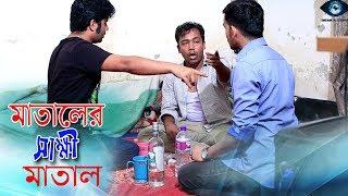 মাতালের সাক্ষী মাতাল | Matal Er Shakkhi Matal | Bangla Funny Short Film 2019 | Drem Entertainment