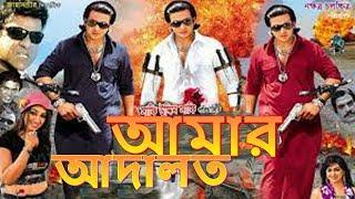 ঈদের নতুন সিনেমা -Letest New Bangla Movie Full HD 2018 - UAV MOVIES