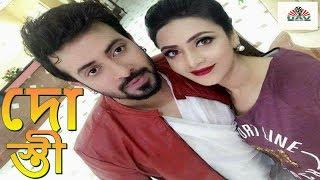 Dosti ( দোস্তী ) New Eid Bangla Action Movie Full HD 2018  -  UAV MOVIES
