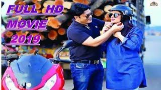 New Movie 2019✔️Purnima✔️Full HD ✔️UAV MOVIES