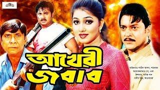 ???? বাংলা সুপার হিট সিনেমা✔️আখেরী জবাব ( Akery Jabab )Full HD Movie = UAV MOVIES