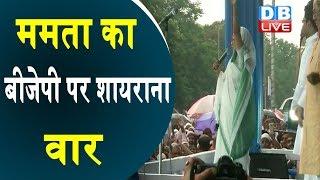 Mamata Banerjee का BJP पर शायराना वार | 'जो हमसे टकराएगा, चूर-चूर हो जाएगा' |West Bangal latest news