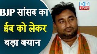 BJP सांसद का ईद को लेकर बड़ा बयान    बुलंदशहर के सांसद Bhola Singh ने दिया बयान
