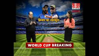 INDIA vs South Africa World Cup 2019: क्रिकेट का महाकुंभ || #INDIAVOICE