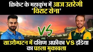 World Cup 2019-Southampton में india vs south africa के बीच पहला मुकाबला .....