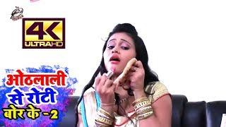 HD Video -  होठलाली से रोटी HothLali Se Roti Bor Ke | Khesari Lal Yadav | Latest Bhojpuri Song 2019