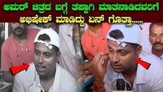 ಅಮರ್ ಚಿತ್ರದ ಬಗ್ಗೆ ತಪ್ಪಾಗಿ ಮಾತನಾಡಿದವರಿಗೆ ಅಭಿಷೇಕ್ ಮಾಡಿದ್ದು ಏನ್ ಗೊತ್ತಾ....    Abhishek About Amar Movie