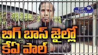 బిగ్ బాస్ జైల్లో కేఏ పాల్   Bigg Boss Telugu Season 3 Updates   Nagarjuna Akkineni   Top Telugu TV