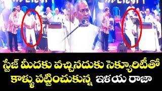 సెక్యూరిటీ గార్డుపై ఇళయ రాజా ఫైర్ | Ilayaraja Latest News | Ilayaraja Shocking Behavior