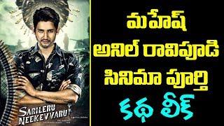 Sarileru Neekevvaru  Movie Full Story | Mahesh Babu | Anil Ravipudi | Top Telugu TV