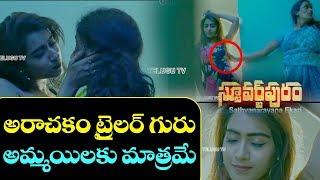 Telugu Latest Movie Trailer 2019 | Stuvartupuram Theatrical Trailer | Top Telugu TV