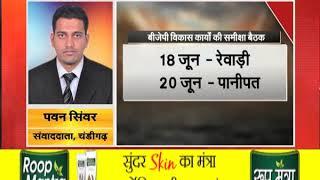 विधानसभा चुनाव को लेकर मुख्यमंत्री MANOHAR LAL ने कसी कमर