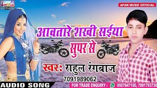 अब तक का सबसे हिट Song  - Aawatare Saiya Sakhi Super Se   - Rahul Rangbaj - New Superhit Bhojpuri Ho