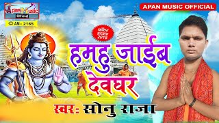 सोनू राजा का बोलबम हिट Song  - Hamahu Jaib Devghar  - Sonu Raja - New Superhit Bhojpuri Song 2018