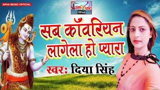 दिया सिंह का सबसे हिट बोलबम  Song  - Diya Gaweli Bhole Ke Bhajaniya  - Diya Singh -  New Superhit Bh