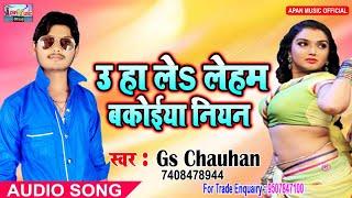 Gs Chauhan का सुपरहिट Song - U Ha Le Leham Bakoiya Niyan - Gs Chauhan - Superhit Bhojpuri Song Hitt