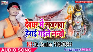 Gs Chauhan का सुपरहिट बोलबम Song  - Devghar Me Sajnwa Herai Gaile Nando  - Gs Chauhan -  New Superhi