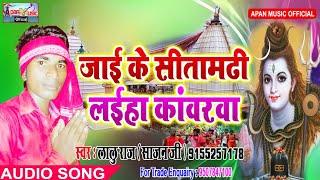 सीतामढ़ी काँवरिया का सबसे बड़ा Song - Jai Ke Sitamarhi Laiha Kanwarwa  - Lalu Raj -  New Superhit Bhoj