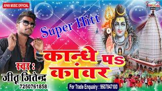 जीतू जितेंद्र का हिट Song - Kandhe  Pa Kanwar - Jitu Jitendra - New Hitt Bhojpuri Bolbam Song 2018