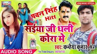 पवन सिंह का सुपरहिट Song - Saiya Ji Dhali Kora Me - Kanhaiya Kumar NK - New Bhojpuri Hot Song 2018