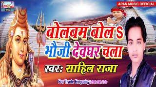 धनंजय धड़कन के भाई का सबसे बड़ा Song - Bolbam Bola Bhauji Devghar Chala - Sahil Raja - Hitt Bolbam