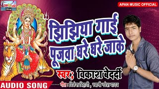 विकाश बेदर्दी का सुपरहिट नवरात्रि Song - Jhijhiya Gai Pujawa Ghare Ghare Jake - Vikash Bedardi - New