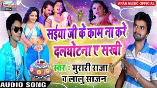 धनंजय धड़कन से भी गंदा Song - Saiya Ji ke Kam Na Kare Dalghotna Ye Sakhi - Lalu Sajan - Murari Raja