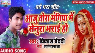 आजु तोरा मंगिया में सेनुरा भराई हो || Aaju Tora Mangiya Me Senura Bharai Ho - Vikash Bedardi - New