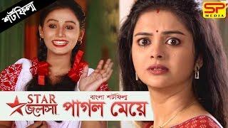 Star Jalsha Pagol Meye | Bangla Short Film |  স্টার জলসা পাগল মেয়ে | Nandita BD