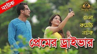 Bangla New Natok | Premer Driver |    প্রেমের ড্রাইভার | opu |Abid |Sahed | Nandito BD